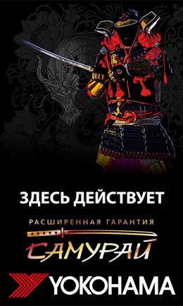 "РАСШИРЕННАЯ ГАРАНТИЯ ""САМУРАЙ"""