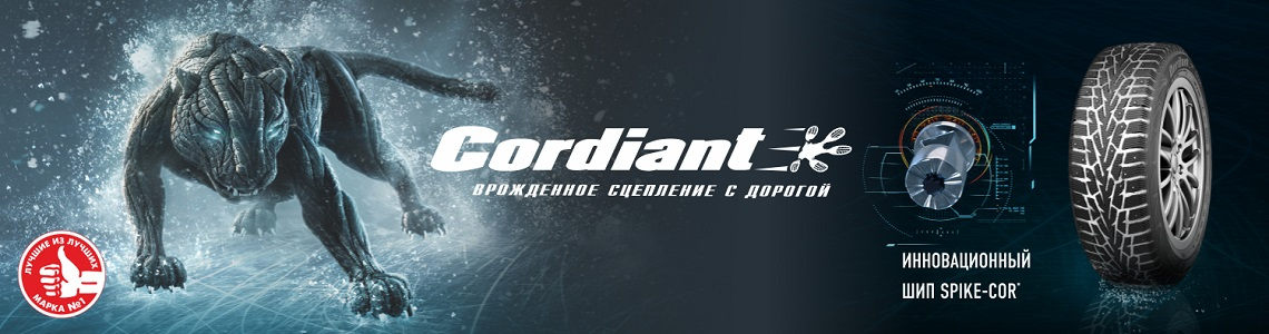Шины Cordiant